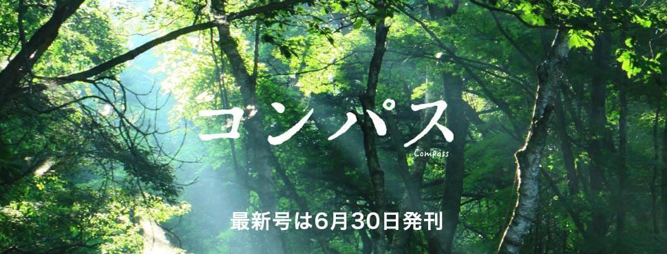 6月30日発刊!